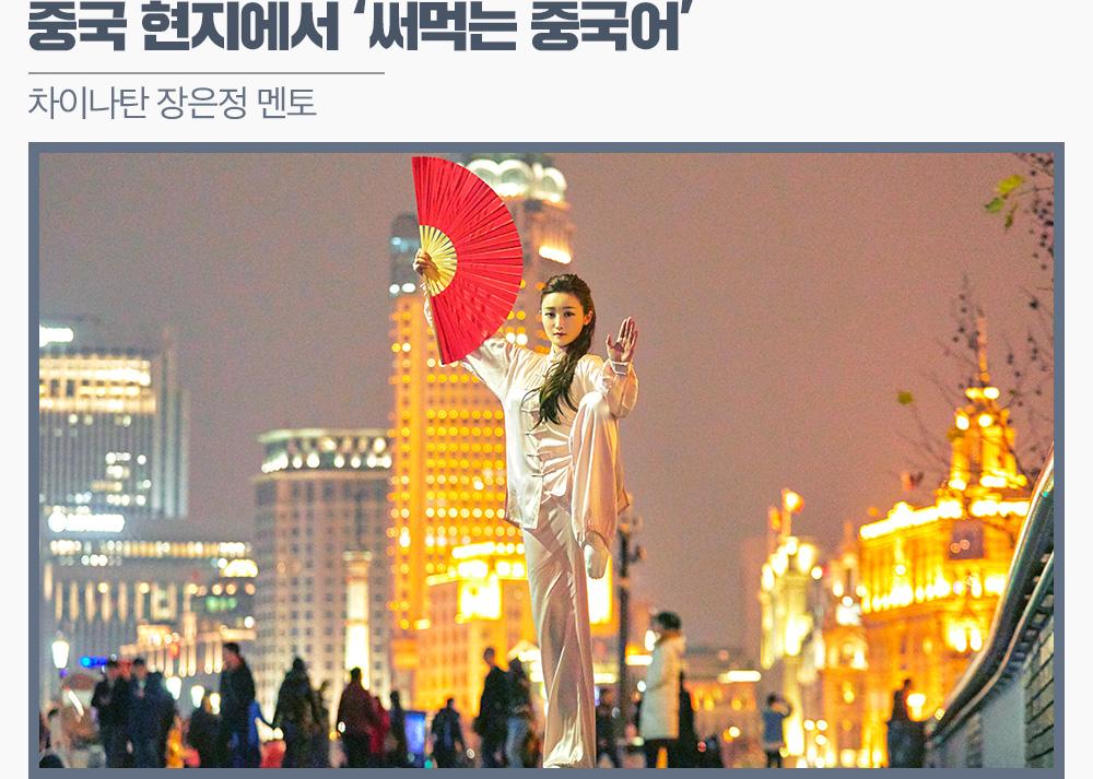 중국 현지에서 '써먹는 중국어' - 차이나탄 장은정 멘토