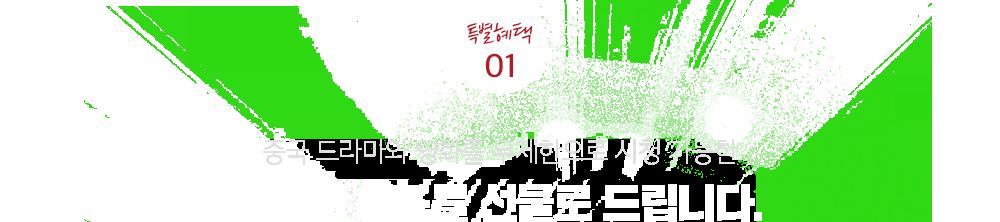 특별혜택01 중국 드라마와 영화를 무제한으로 시청 가능한 샤오미 허즈를 선물로 드립니다.