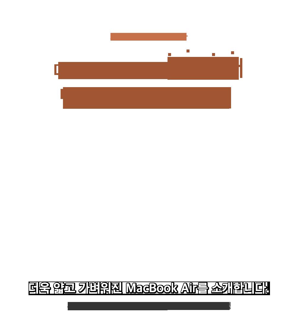대한민국에서 가장 먼저 맥북에어 예약판매